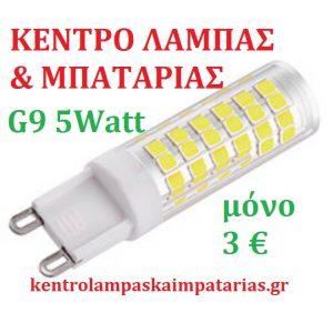 Λάμπα LED G9 mini 5 Watt ψυχρό 550lm. μόνο 3.00€ 5e185b1392e